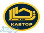 دعوت به همکاری شرکت کارتاپ