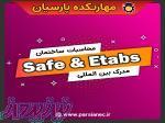آموزش ETABS SAFE در اهواز ، آموزش نرم افزار safe در اهواز