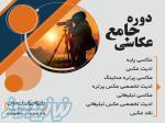آموزش عکاسی در تهران ، آموزش عکاسی تبلیغاتی