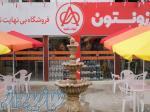 فروشگاه مواد غذایی ارزان ، فروشگاه مواد غذایی ارزان در آمل