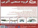 واردات قطعات نساجی ، قیمت ماشین آلات نساجی