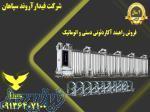 فروش راهبند آکاردئونی در یزد ، قیمت راهبند آکاردئونی