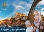 گلدن وست کارگزار تخصصی اخذ اقامت پرتغال