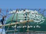 عایقکاری گنبد مسجد در اصفهان ، اجرای عایق کاری گنبد مسجد