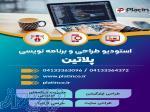 طراحی سایت   اپلیکیشن   برنامه نویسی  سئو  طراحی گرافیکی  مدیریت شبکه های اجتماعی