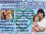 نگهداری کودک در منزل ، ویزیت پزشک در منزل شرق تهران