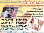 پرستار بیمار در منزل در تهران