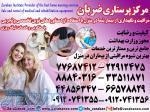 مرکز پرستاری کودک در تهران