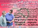 مراقبت از بیمار در منزل تهران ، مرکز پرستاری در تهران