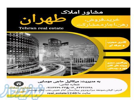 مشاور املاک طهران