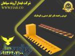 فروش راهبند تایر کیلر در مسجد سلیمان
