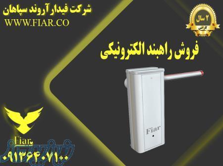 فروش راهبند الکترونیکی در گتوند