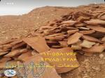 قیمت سنگ مالون کف ، فروش سنگ مالون در زنجان