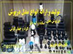 قیمت درپوش لوله ، فروش درپوش پلاستیکی در تهران