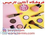 فروش انواع لوازم آرایشی و بهداشتی