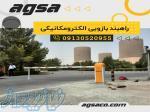 قیمت راهبند اتوماتیک در بندر عباس