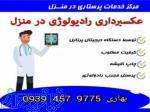 تزریقات درمنزل مشهد  خدمات پرستاری در منزل مشهد