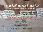 عایق و رنگ نانو ضدجلبک انتی باکتری در اصفهان