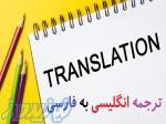 ترجمه تخصصی انگلیسی به فارسی
