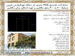 مشارکت تجمیع 485 متری در محله تهرانپارس غربی