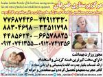 شرکت پرستاری کودک در منزل ،  پرستار کودک در تهران