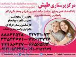خدمات پرستاری کودک در تهران
