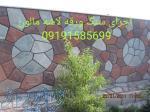 قیمت هر تن سنگ لاشه ، فروش سنگ مالون در تهران