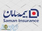 فروش بیمه عمر در اصفهان ، خدمات بیمه سامان