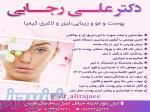 درمان واریس با لیزر در کیش ، تزریق بوتاکس در کیش