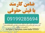 فیش حقوقی باحکم کارگزینی  ضامن طلاق ضامن شناسنامه09199285694