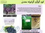 فروش کود گوگرد معدنی گرانوله و پودری_ سبزینه مارال۰۹۱۳۸۵۱۱۹۹۷