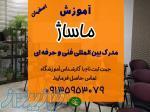آموزش ماساژ با مدرک بین المللی در اصفهان