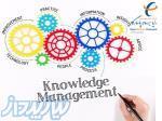 ارائه خدمات مشاوره ای در حوزه مدیریت دانش