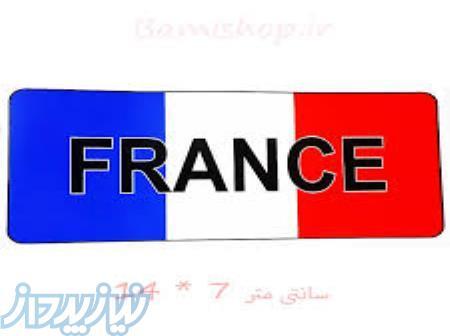 اخذ ویزای مولتی یونان و فرانسه