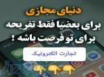 استخدام گوینده دورکار ، استخدام غیر حضوری در تهران