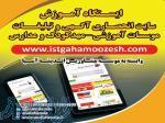 ایستگاه آموزش سایت تخصصی آگهی وتبلیغات موسسات آموزشی