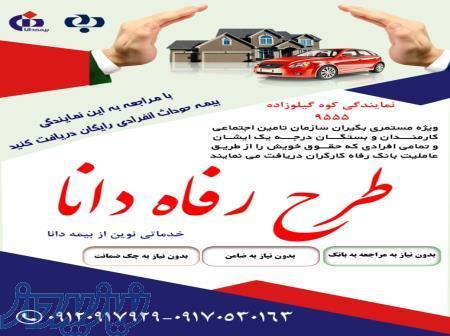 بیمه اقساطی دانا در شیراز