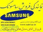 نمایندگی موبایل سامسونگ در تبریز