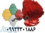 قیمت موزاییک رنگی ،  فروش پودر رنگی در شیراز