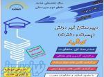 مرکز آموزشي غير دولتي در تهران