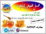 عسل طبیعی و دارویی