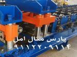ساخت دستگاه پرچین ، فروش دستگاه پرچین در آمل