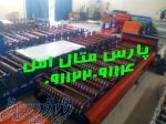 فروش دستگاه رول فرمینگ ، سازنده دستگاه ورق رنگی و گالوانیزه