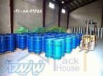 فروش متیل استات (Methyl acetate)