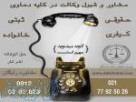 پذیرش کلیه دعاوی خانواده  مشاوره رایگان  وکیل پایه یک دادگستری