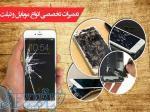تعمیرگاه موبایل 1839 امیرآباد