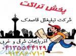 پخش تراکت با شرکت تبلیغاتی قاصدک