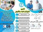 برگزاری دوره آموزشی پرستاری بهیاری امداد و فوریت پزشکی