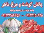 گوشت ومرغ منجمد ماهر