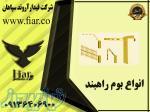 قیمت بوم فیدار_بازو راهبند فیدار_اهرم راهبند فیدار در استان البرز